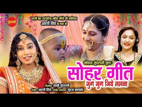 कृष्ण जन्मास्टमी स्पेशल    Aarti Singh - आरती सिंह    श्री कृष्ण जन्माष्टमी भजन 2021