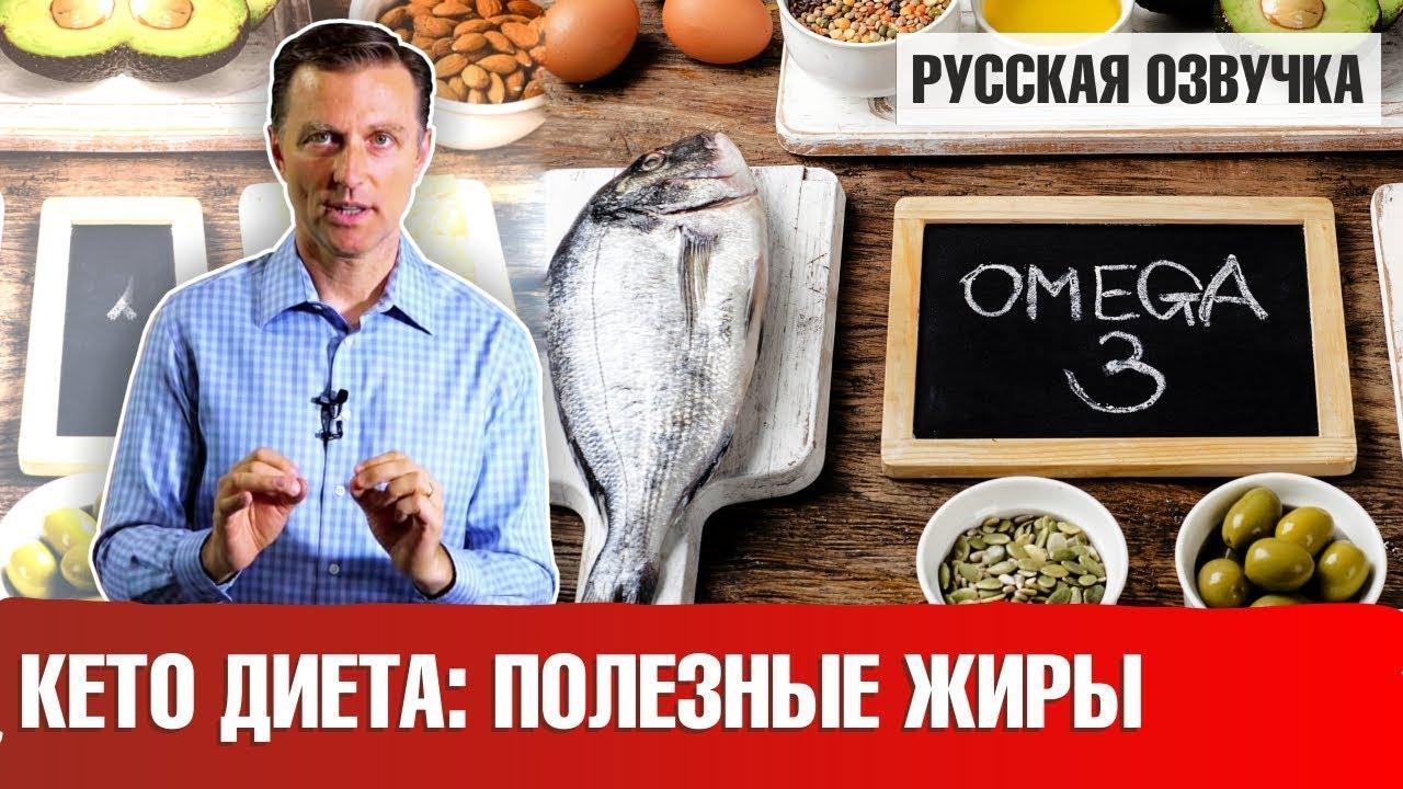 ПОЛЕЗНЫЕ ЖИРЫ на кето диете: какие продукты их содержат? (русская озвучка)