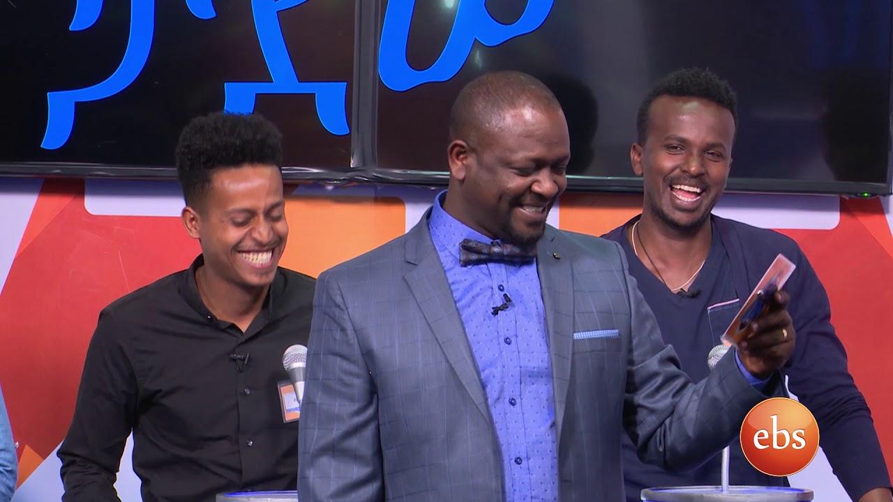 EBS TV Program Yebeteseb Chewata Season 3 - EP 26