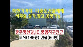 [번호 392901] 광주 서구 서창동 저렴한 상가건물…