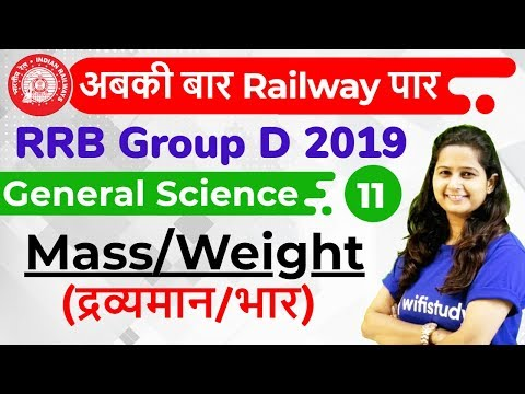 12:00 PM - RRB Group D 2019 | GS By Shipra Ma'am | Mass/Weight