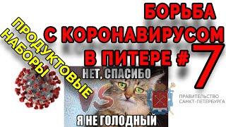 Коронавирус в Санкт-Петербурге #7☣️Продуктовые наборы от губернатора Беглова. А можно деньгами!?