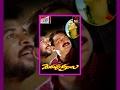 Merupu Kalalu || Telugu Full Length Movie || Aravind swamy,Prabhu Deva,Kajol,S P Balasubramanyam