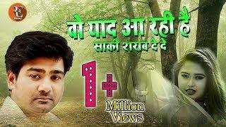 Bhojpuri Emotional Song - Wo Yaad Aa Rahi Ha Saqi Sharab De De | Alok Kumar | Retunes | New Sad Song