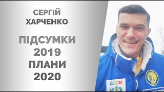 Футбол 6 6 підсумки 2019 план 2020