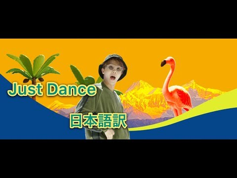 【BTS】【Just Dance】 Trivia 起 : Just Dance [日本語訳]
