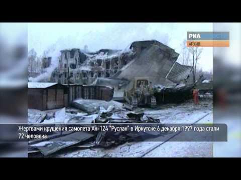 Авиакатастрофа «Руслана» в Иркутске. 1997 год