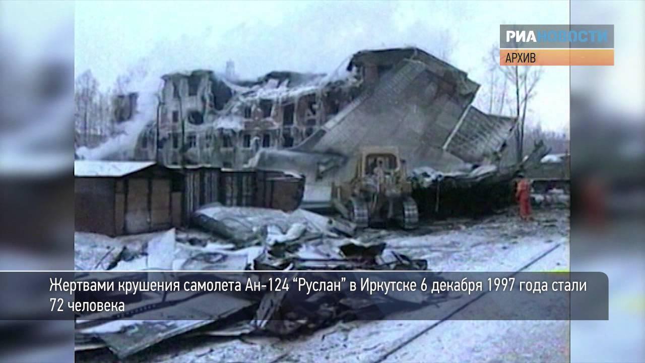 знаком падение руслана иркутск фото где это было увидела нас