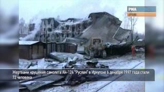 Авиакатастрофа «Руслана» в Иркутске. 1997 год(Военно-транспортный самолет Ан-124 «Руслан» потерпел катастрофу над жилым районом Иркутска 6 декабря 1997..., 2012-12-06T05:09:11.000Z)