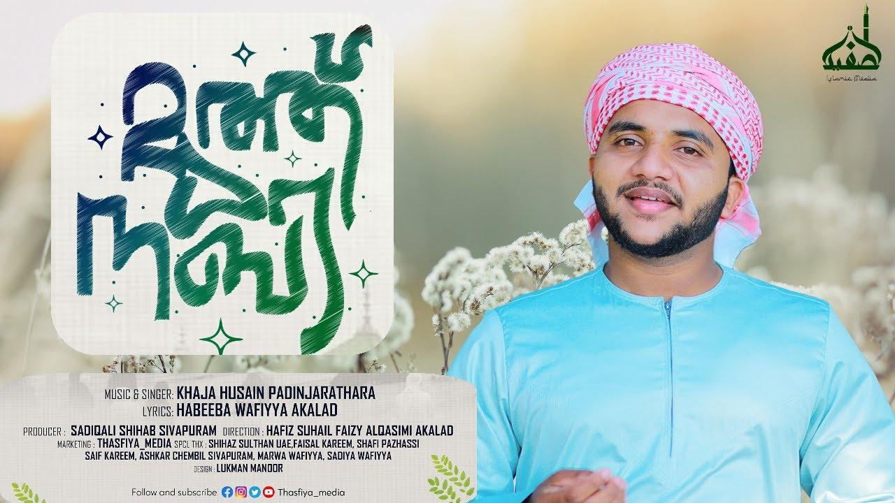 Download Muth Nabi I Khaja Hussain Wayanad I Habeeba Wafiyya akalad I Madhunnabi song 2020 I Thasfiya media