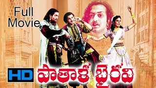 Patala Bhairavi | Telugu Full Movie 1951 | NTR | K Malathi | S V Ranga Rao | ETV Cinema