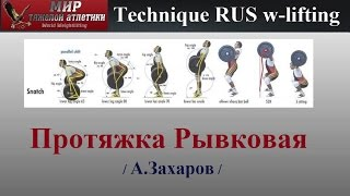 Technique W-lifting. Snatch high pull to overhead / Рывковая протяжка вверх.