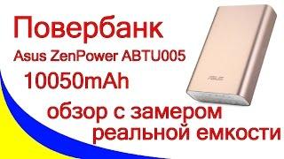 PowerBank ASUS ZenPower ABTU005 10050mAh. Обзор и замер реальной емкости