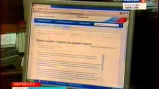 Электронная запись на прием к врачу(, 2012-11-29T08:43:53.000Z)