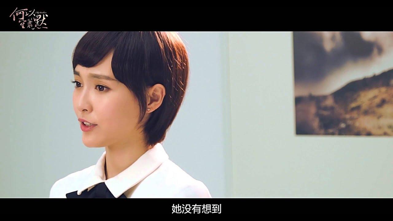 電視劇 何以笙簫默 My Sunshine 趙默笙/唐嫣 宣傳版片花 官方正版 - YouTube