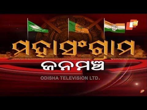Janamancha Season 2   13 April 2019   କେନ୍ଦ୍ରାପଡାରେ ରାଜନୀତି ବାତାବରଣ ଓ Voters Mood କଣ ରହିଛି - OTV