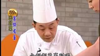 阿基師59元出好菜-宮保皮蛋料理食譜