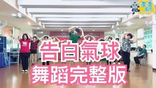 周杰倫 Jay Chou 告白氣球 Love Confession 舞蹈完整版 告白舞蹈 求婚舞蹈 婚禮舞蹈 廣場舞 洗腦歌 舞蹈鏡面教學 MV舞蹈 泡泡哥哥 波波星球 popo 減肥瘦身 有氧操