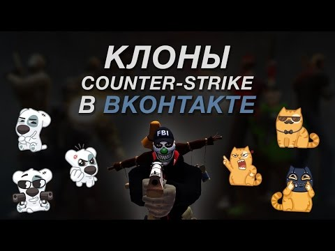 COUNTER-STRIKE В ВКОНТАКТЕ (CS:GO, CS 1.6 И 3D ШУТЕРЫ В ВК )