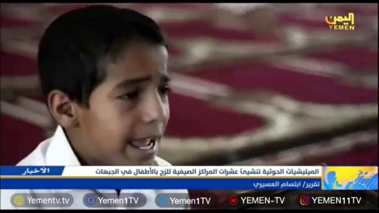 Photo of المليشيات الحوثية تنشي عشرات المراكز الصيفية للزج بالأطفال في الجبهات  تقرير/ ابتسام العسيري