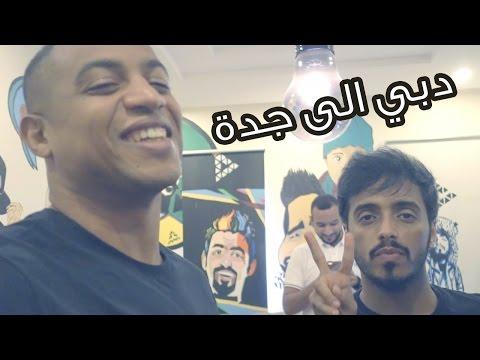����� فلوق: من دبي الى جدة بالسيارة | #١٨ساعة