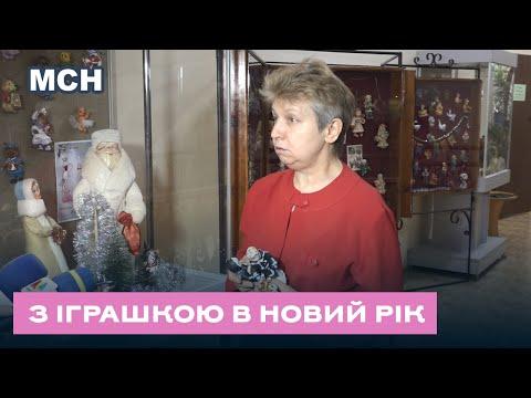 TPK MAPT: У Миколаївському краєзнавчому музеї відкрили виставку новорічних прикрас «З іграшкою у Новий рік»