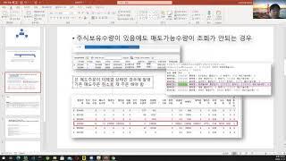 실시간 주가정보를 활용한 주식거래 프로그램 만들기 (3…