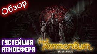 tormentum - Dark Sorrow  Обзор  Густейшая атмосфера