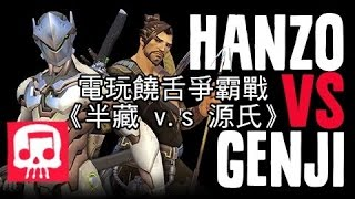 Overwatch 鬥陣饒舌爭霸戰_半藏 V.S 源氏 HANZO VS GENJI Rap Battle (Overwatch Song) thumbnail