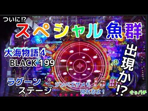 ぐぅパチ#38 新台【大海物語4 BLACK】「快勝、黒海のラグーン」