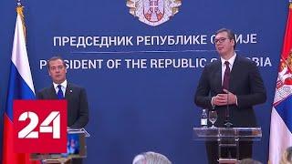 Дмитрий Медведев приехал в Сербию на празднование 75-летия освобождения Белграда - Россия 24