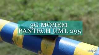 Видео-обзор 3G модем Pantech UML295