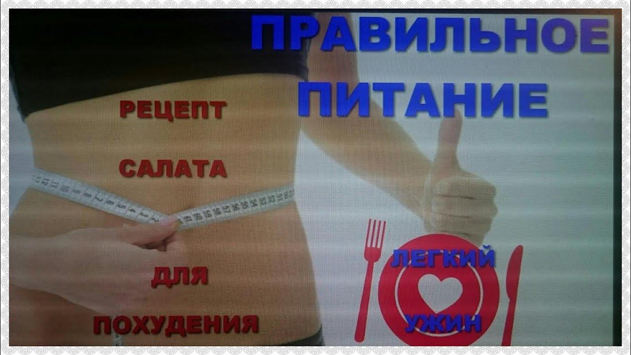 Правильное питание для похудения рецепт Beauty салата ...