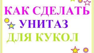 как сделать унитаз для кукол(Моя группа ВКОНТАКТЕ http://vk.com/public75829848 как сделать унитаз для кукол Hello everyone! Miles Vanilla is a channel for those who love to sew..., 2014-06-09T07:22:39.000Z)