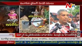 బోరుబావిలో పడ్డ చిన్నారి మృతి: Collector Raghunandhan Rao Talks to Media    NTV