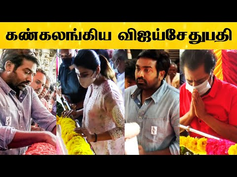 S.P.Jananathan குடும்பத்தினருக்கு ஆறுதல் கூறிய Vijay Sethupathi   S.P.Jananathan Funeral Video