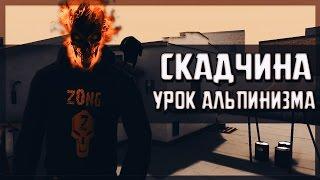 Складчина - УРОК АЛЬПИНИЗМА