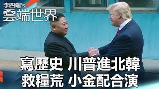 寫歷史 川普進北韓 救糧荒 小金配合演 - 李四端的雲端世界