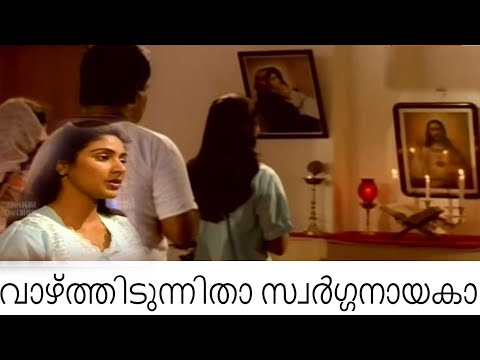 Vazhthidunnitha Swarga Nayaka Lyrics - Samagamam Malayalam Movie Songs Lyrics