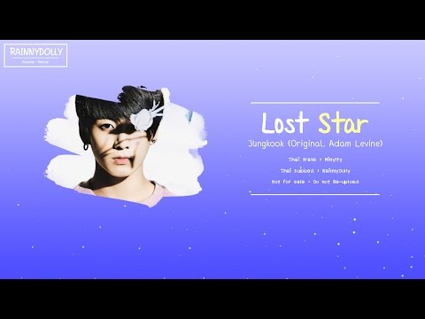 [THAISUB] Lost Star - Jungkook (Cover)