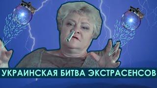 /ОБЗОР\ UKR. BITVA EKSTRASENSOV (без регистрации и смс)