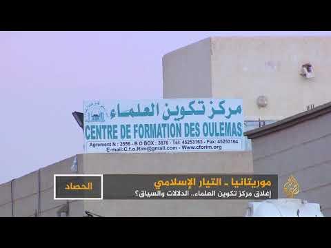 موريتانيا تغلق مركز تكوين العلماء وتسحب ترخيصه  - نشر قبل 46 دقيقة
