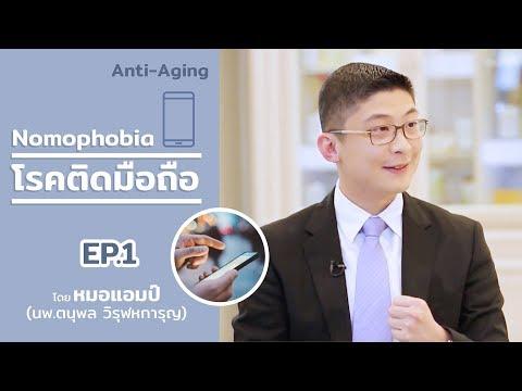 โรคติดมือถือ! Nomophobia ตอนที่ 1 by หมอแอมป์  (Sub Thai, English)