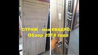 Двери страж Квадро - входные двери в квартиру обзор от VsiDveri
