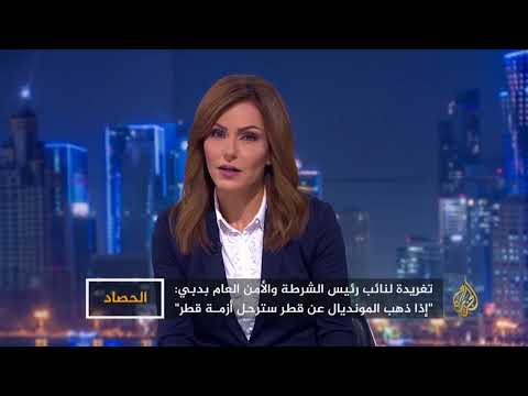 الحصاد- أجندة دول الحصار.. عقدة مونديال قطر 2022  - 01:21-2017 / 10 / 13