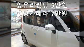 레이 열차단썬팅 과 후방카메라모니터설치