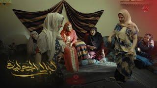 شاهد بساطة الأعراس النسائية في تعز أيام زمان | ليالي الجحملية