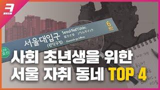 서울에서 여기 살면 개꿀! | 사회 초년생을 위한 서울…