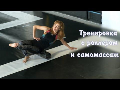 Упражнения с валиком ( роллером, роллом )для спины,ног, пресса и всего тела.Самомассаж/ Фитнес дома/