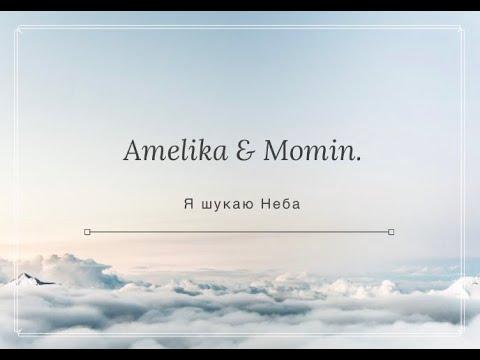 Amelika ( Галина Рудик ) & Momin - Я шукаю Неба (під відео щирих людей)